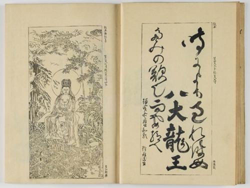 Hoitsu Shonin Shinseki Kagami (Espejo de las obras del artista Hoitsu)